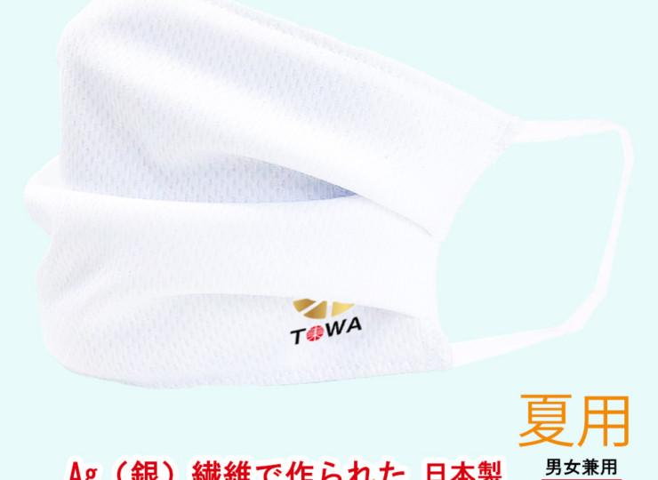 TOWA-N-1
