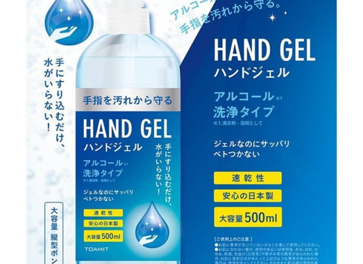 HANDO GEL-500
